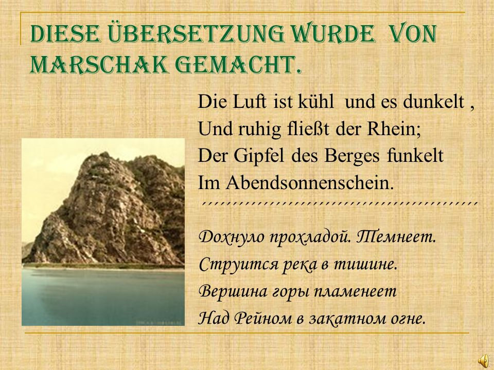 Diese Übersetzung wurde von Marschak gemacht.