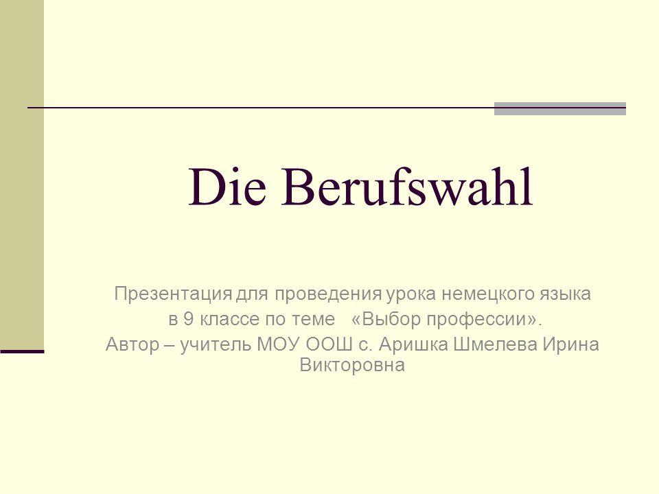 Die Berufswahl Презентация для проведения урока немецкого языка