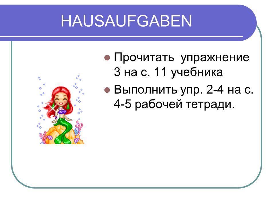HAUSAUFGABEN Прочитать упражнение 3 на с. 11 учебника