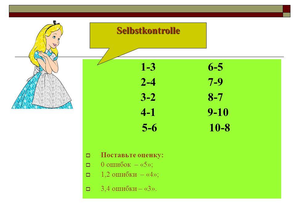 1-3 6-5 2-4 7-9 3-2 8-7 4-1 9-10 5-6 10-8 Selbstkontrolle
