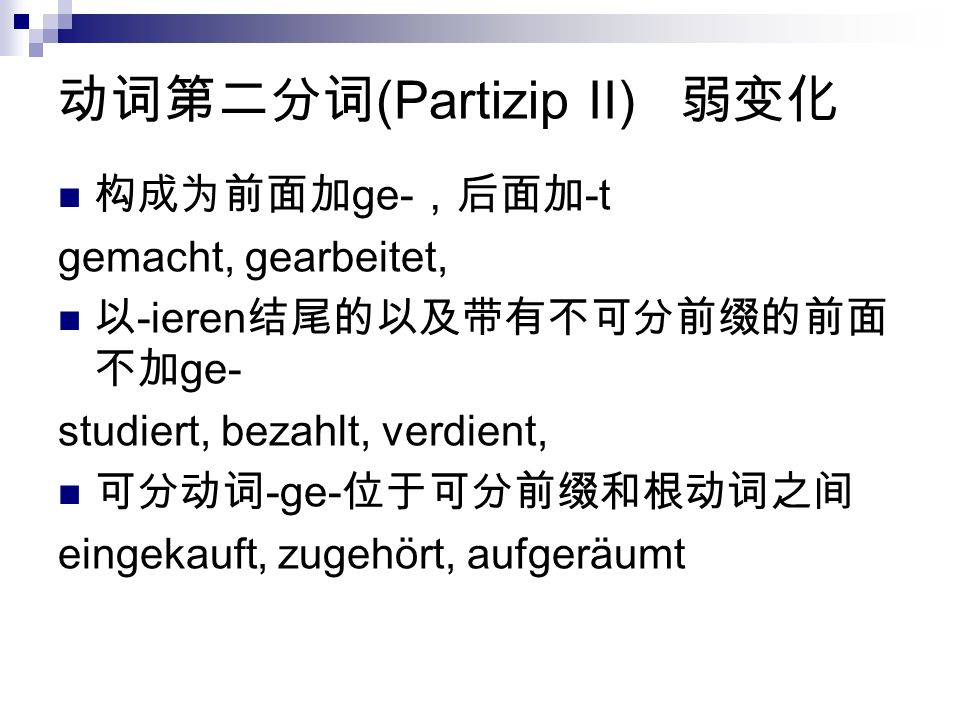 动词第二分词(Partizip II) 弱变化