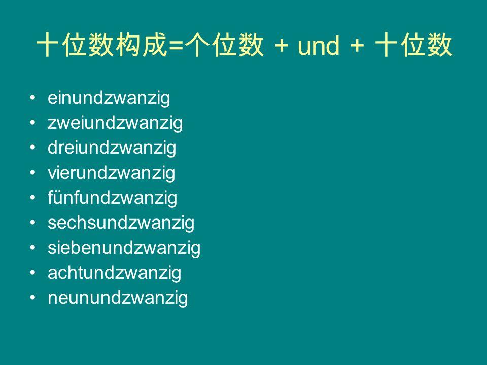十位数构成=个位数 + und + 十位数 einundzwanzig zweiundzwanzig dreiundzwanzig