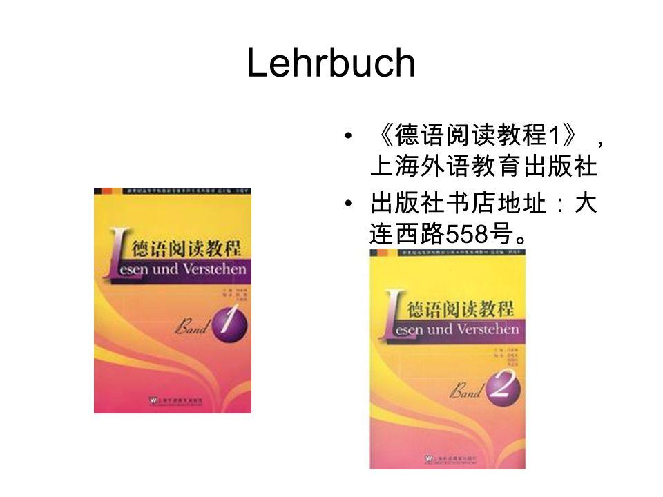Lehrbuch 《德语阅读教程1》,上海外语教育出版社 出版社书店地址:大连西路558号。