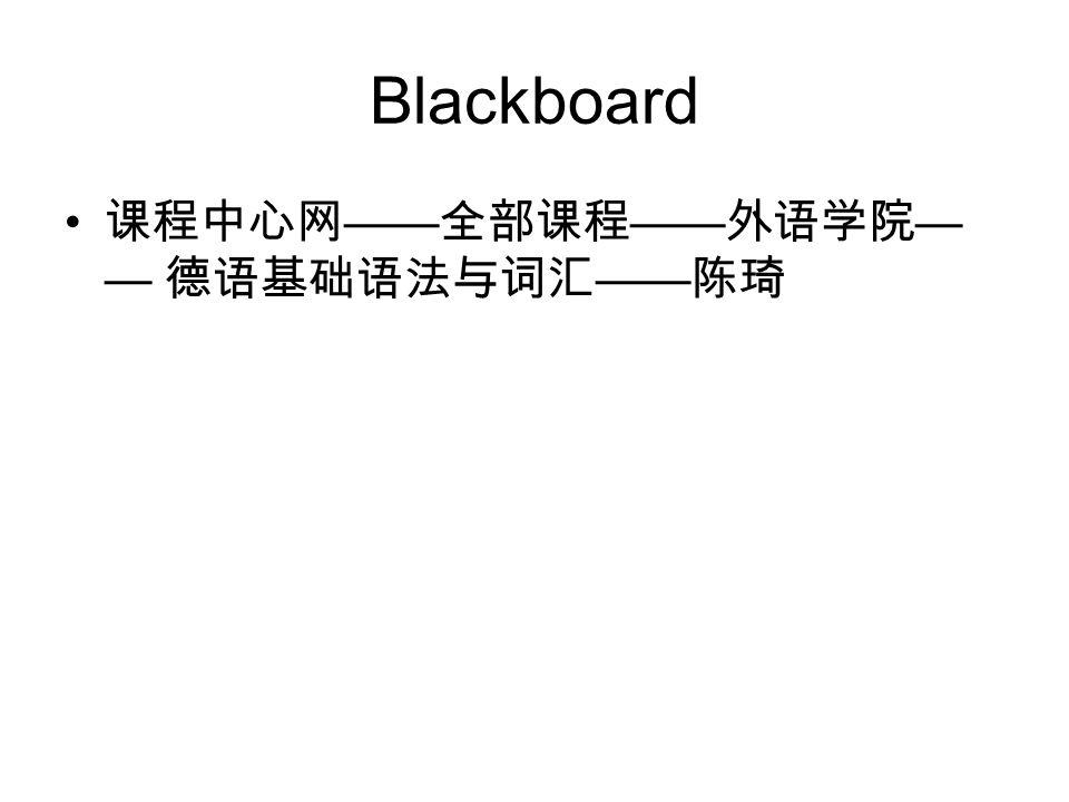 Blackboard 课程中心网——全部课程——外语学院—— 德语基础语法与词汇——陈琦