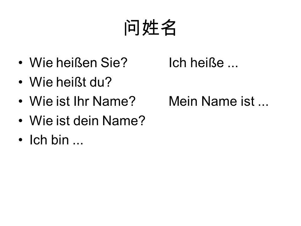 问姓名 Wie heißen Sie Ich heiße ... Wie heißt du