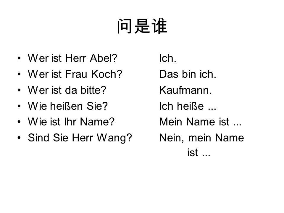 问是谁 Wer ist Herr Abel Ich. Wer ist Frau Koch Das bin ich.