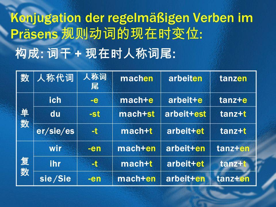 Konjugation der regelmäßigen Verben im Präsens 规则动词的现在时变位: