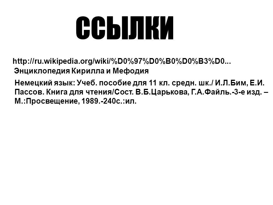 ССЫЛКИ http://ru.wikipedia.org/wiki/%D0%97%D0%B0%D0%B3%D0...