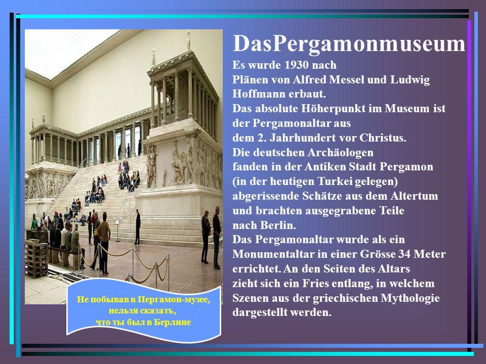 Не побывав в Пергамон-музее,