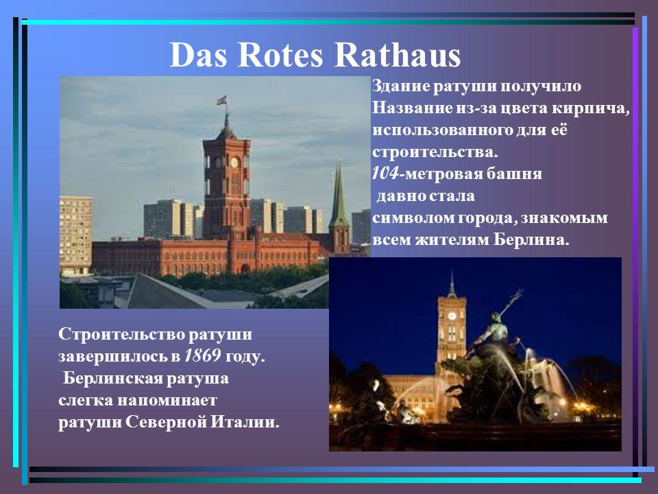 Das Rotes Rathaus Здание ратуши получило Название из-за цвета кирпича,
