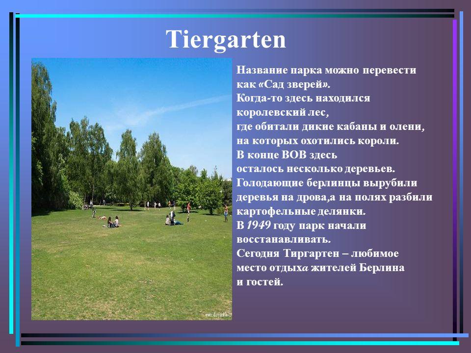 Tiergarten Название парка можно перевести как «Сад зверей».