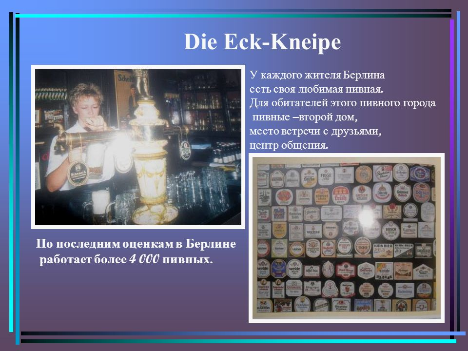 Die Eck-Kneipe По последним оценкам в Берлине