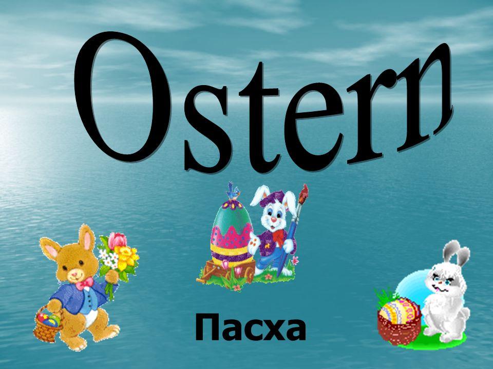 Ostern Пасха