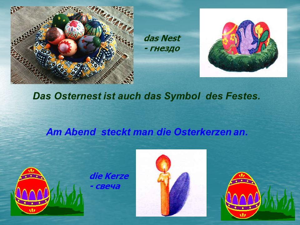 Das Osternest ist auch das Symbol des Festes.
