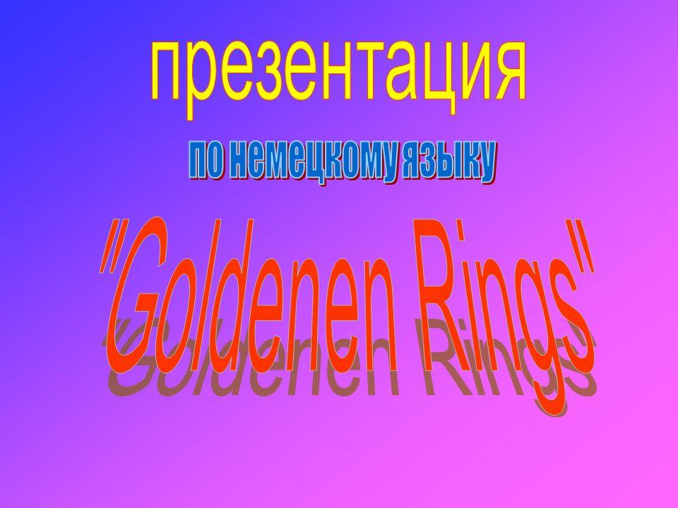 презентация по немецкому языку Goldenen Rings