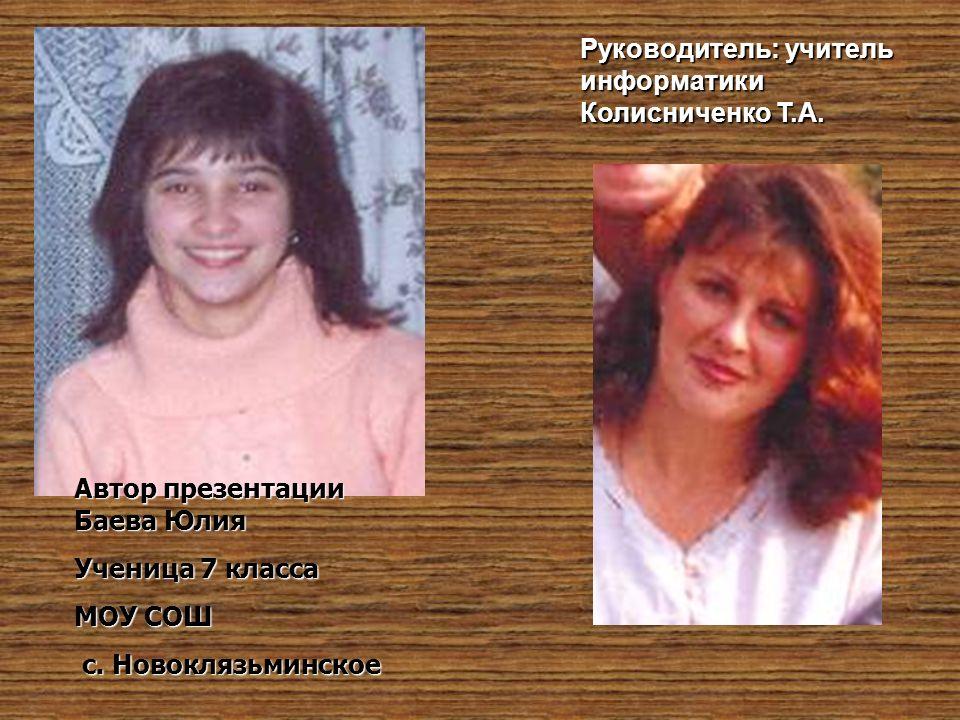 Руководитель: учитель информатики Колисниченко Т.А.