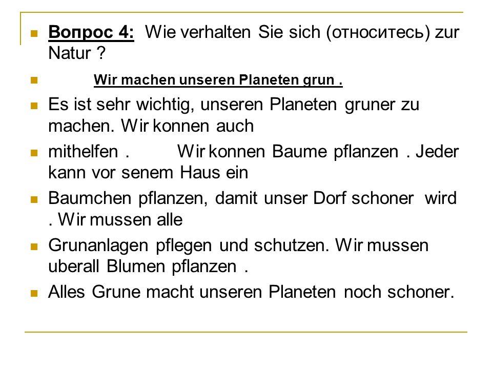Вопрос 4: Wie verhalten Sie sich (относитесь) zur Natur