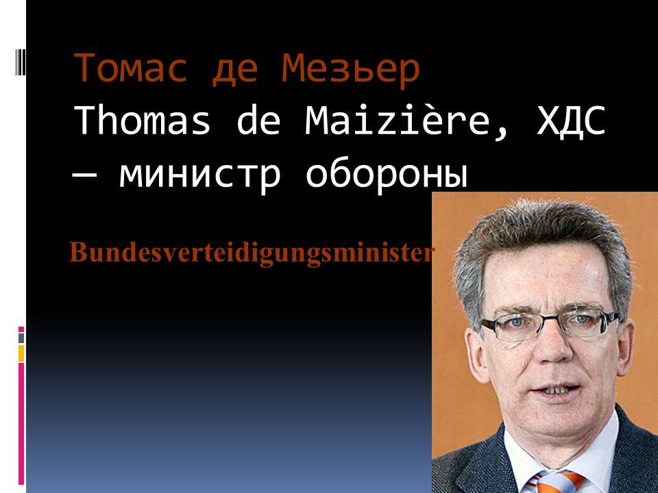 Томас де Мезьер Thomas de Maizière, ХДС — министр обороны