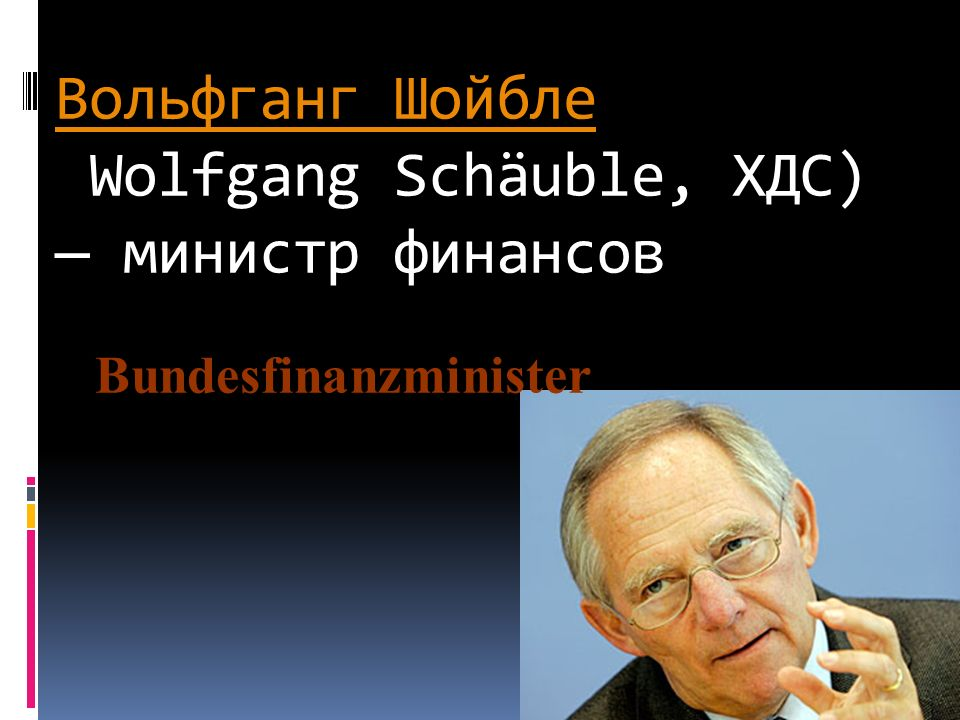 Вольфганг Шойбле Wolfgang Schäuble, ХДС) — министр финансов