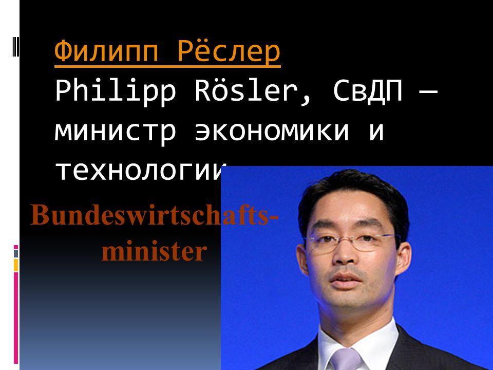 Филипп Рёслер Philipp Rösler, СвДП — министр экономики и технологии