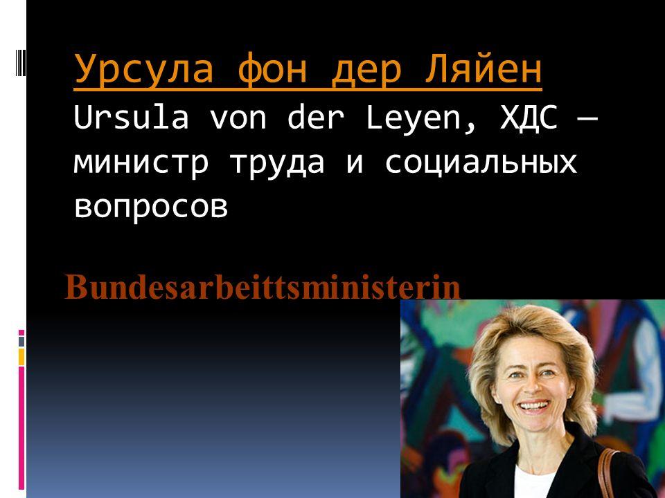 Урсула фон дер Ляйен Ursula von der Leyen, ХДС — министр труда и социальных вопросов