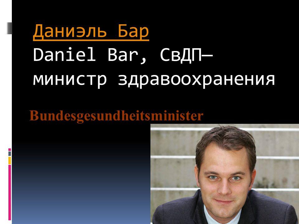Даниэль Бар Daniel Bar, СвДП— министр здравоохранения