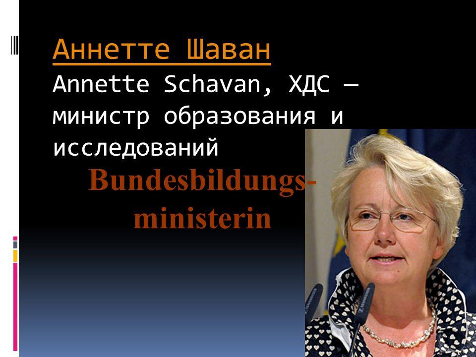 Аннетте Шаван Annette Schavan, ХДС — министр образования и исследований