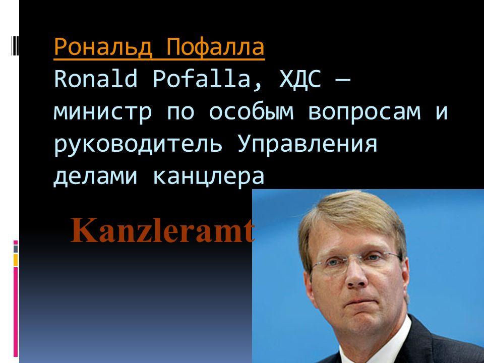 Рональд Пофалла Ronald Pofalla, ХДС — министр по особым вопросам и руководитель Управления делами канцлера