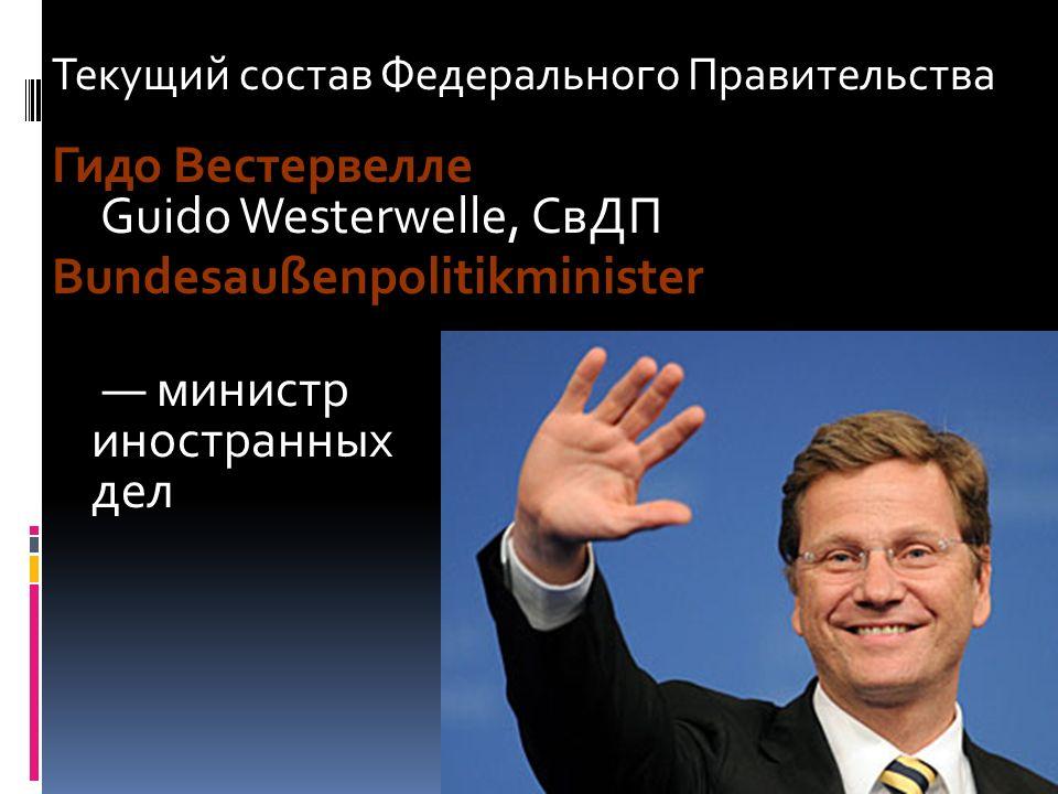 Гидо Вестервелле Guido Westerwelle, СвДП Bundesaußenpolitikminister