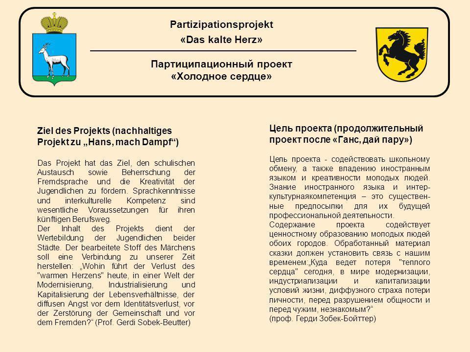 Partizipationsprojekt Партиципационный проект