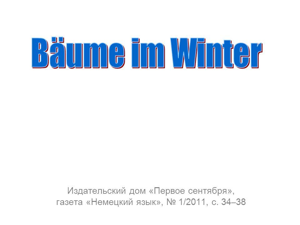 Bäume im Winter Издательский дом «Первое сентября»,