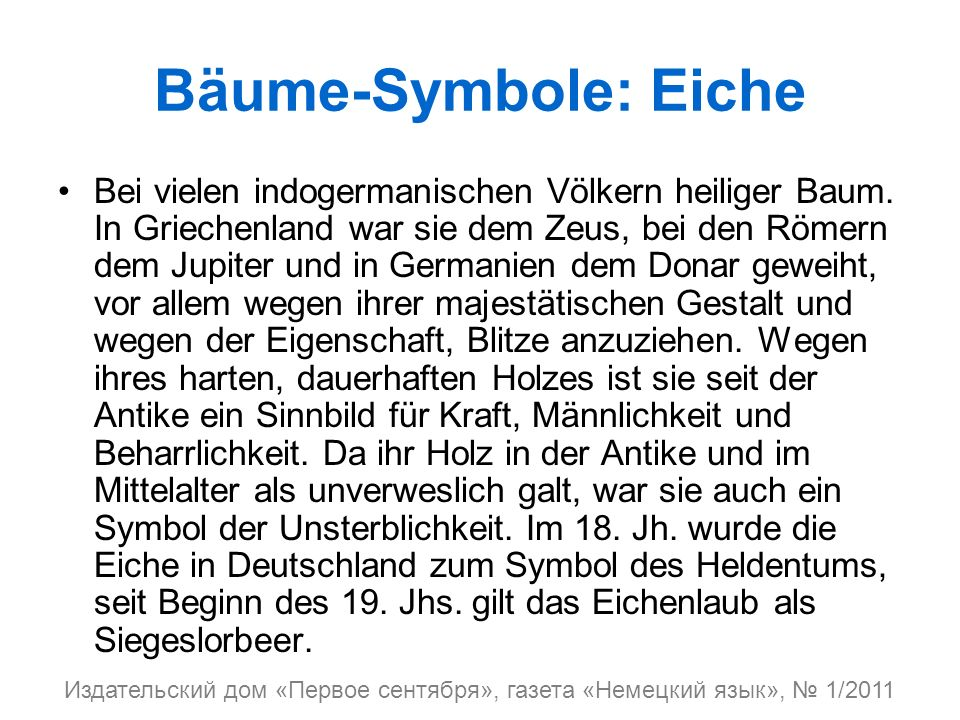 Издательский дом «Первое сентября», газета «Немецкий язык», № 1/2011