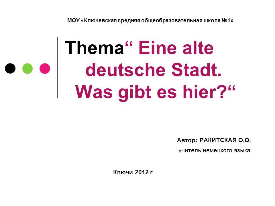 МОУ «Ключевская средняя общеобразовательная школа №1» Thema Eine alte deutsche Stadt.