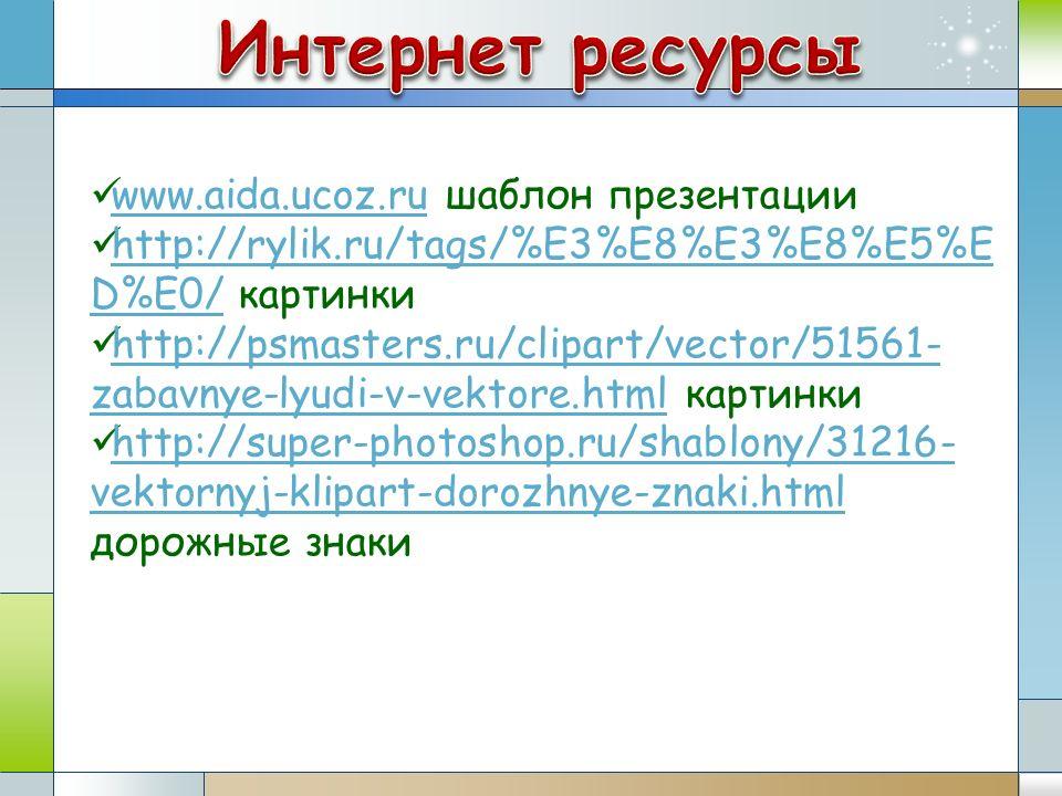 Интернет ресурсы www.aida.ucoz.ru шаблон презентации