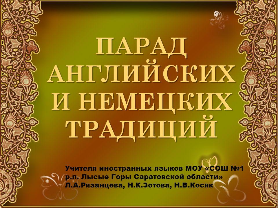 ПАРАД АНГЛИЙСКИХ И НЕМЕЦКИХ ТРАДИЦИЙ