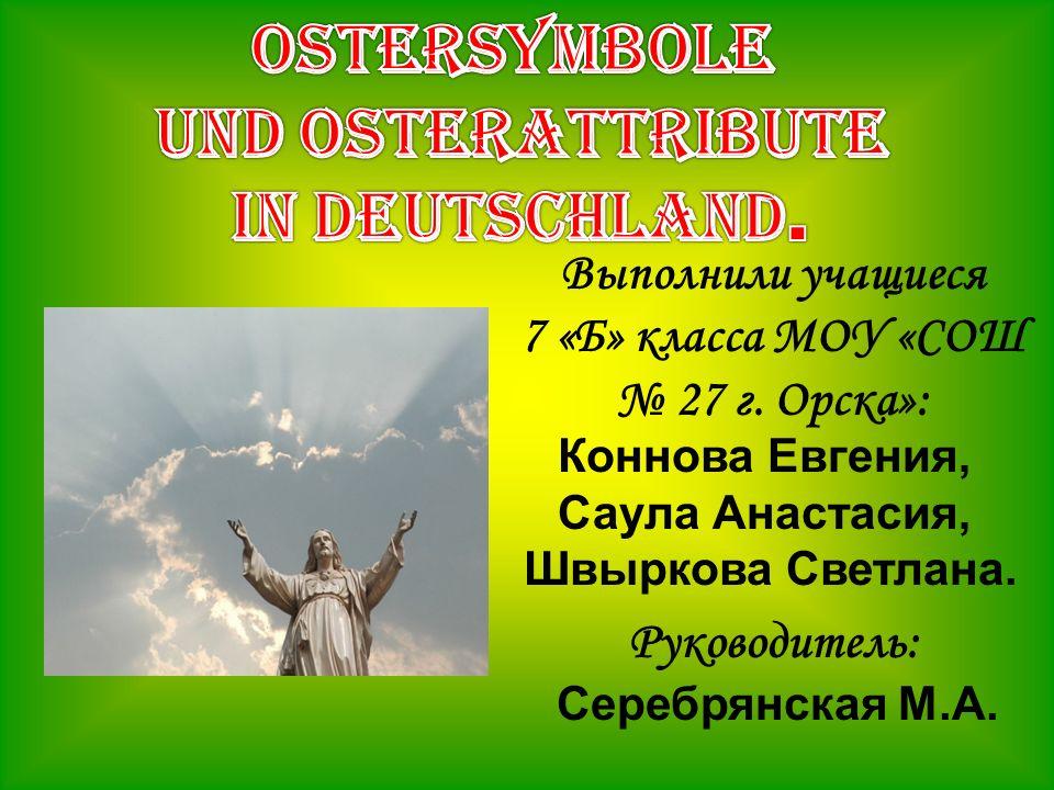 Выполнили учащиеся 7 «Б» класса МОУ «СОШ № 27 г. Орска»: