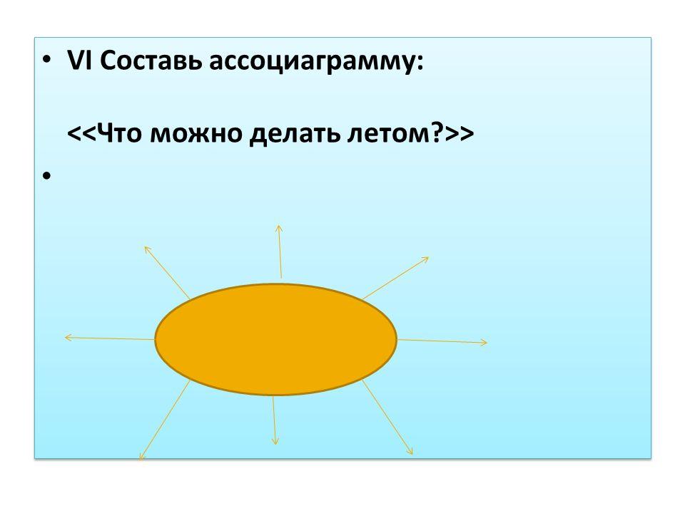 VI Составь ассоциaграмму: <<Что можно делать летом >>