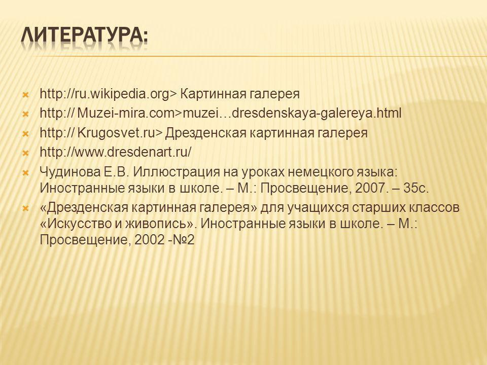 Литература: http://ru.wikipedia.org> Картинная галерея