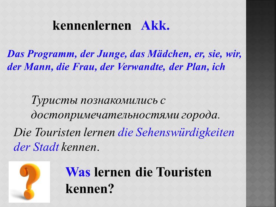 Was lernen die Touristen kennen