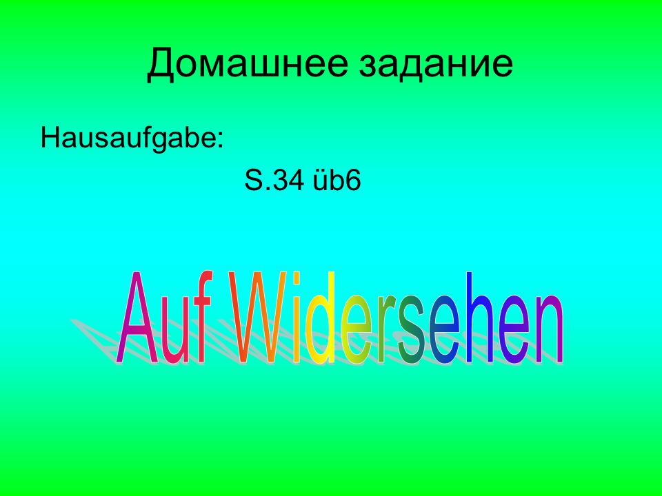 Домашнее задание Hausaufgabe: S.34 üb6 Auf Widersehen