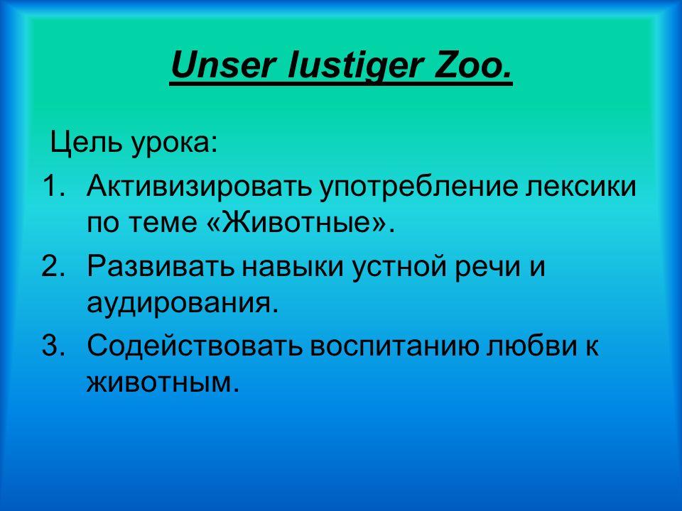 Unser lustiger Zoo. Цель урока: