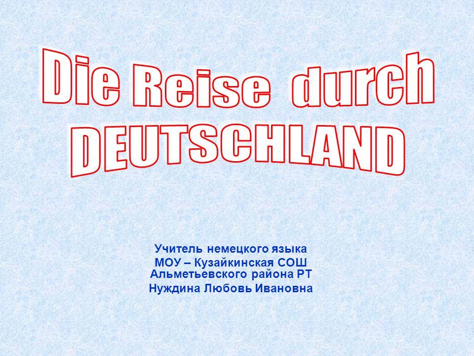 Die Reise durch DEUTSCHLAND Учитель немецкого языка