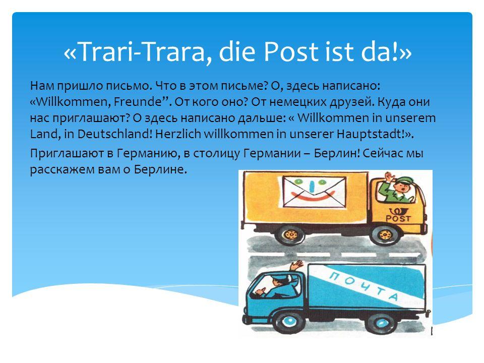 «Trari-Trara, die Post ist da!»