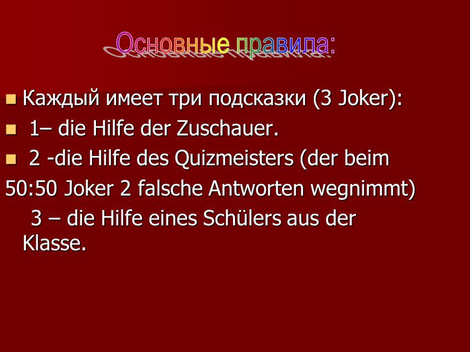 Основные правила: Каждый имеет три подсказки (3 Joker):
