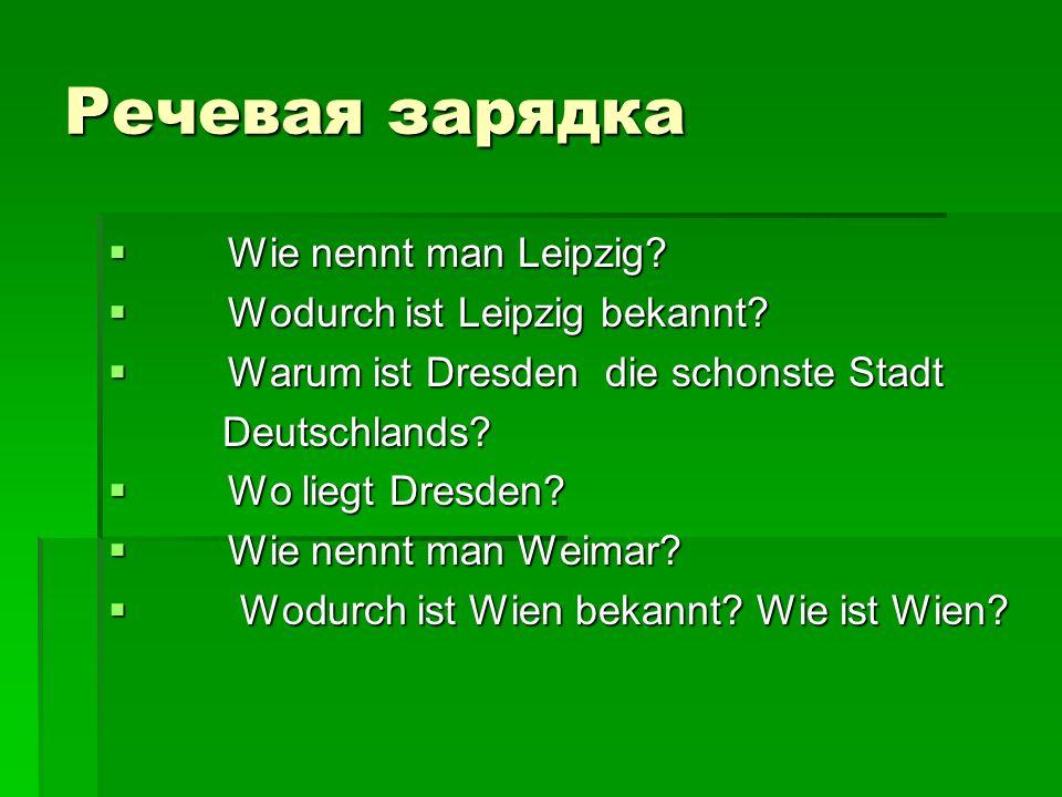 Речевая зарядка Wie nennt man Leipzig Wodurch ist Leipzig bekannt