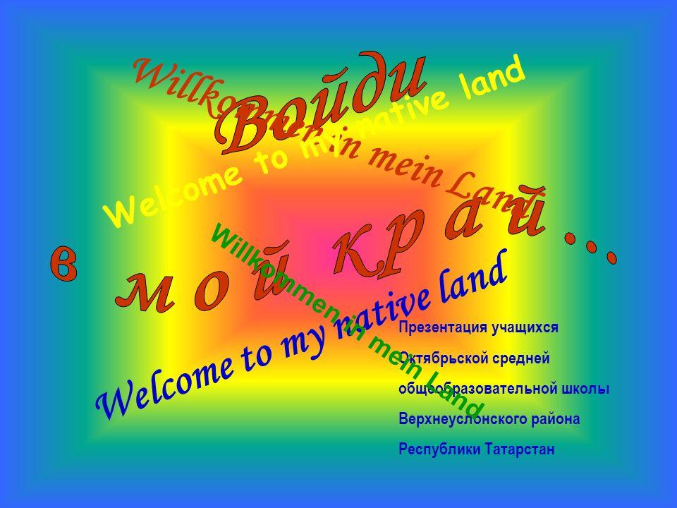 Willkommen in mein Land