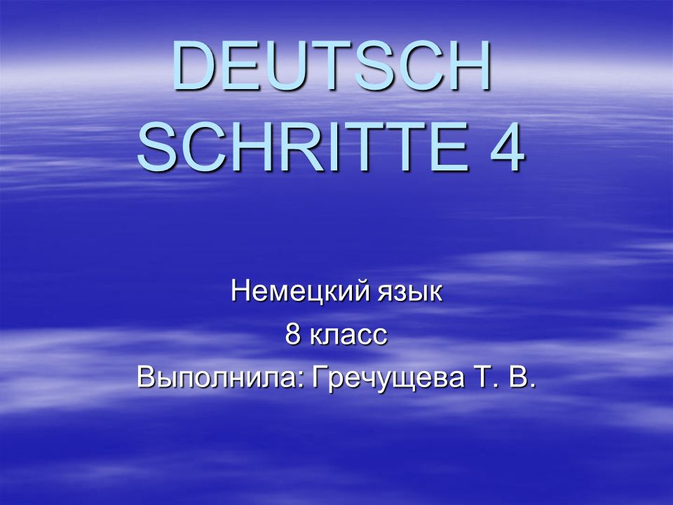 Немецкий язык 8 класс Выполнила: Гречущева Т. В.