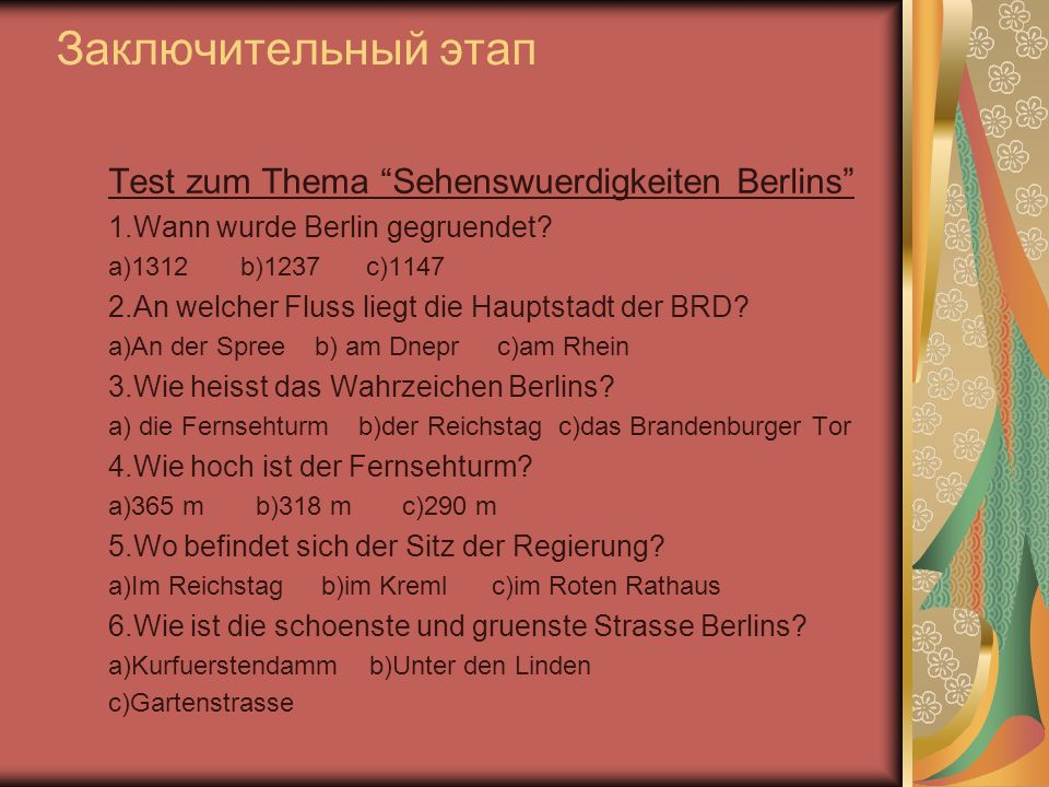 Заключительный этап Test zum Thema Sehenswuerdigkeiten Berlins