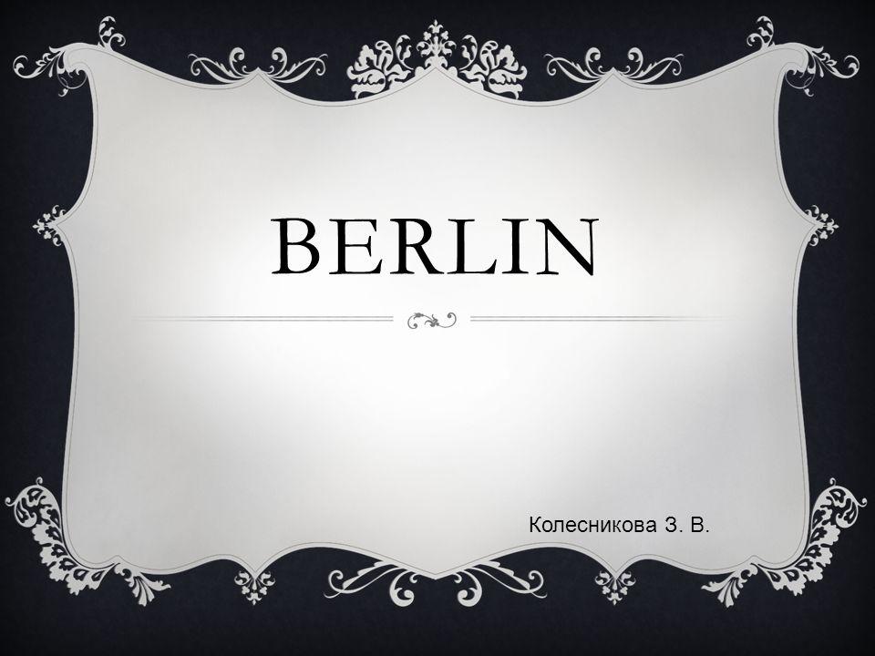 Berlin Колесникова З. В.