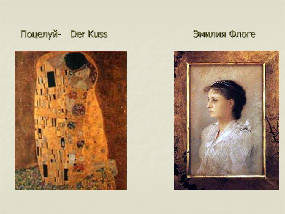 Поцелуй- Der Kuss Эмилия Флоге